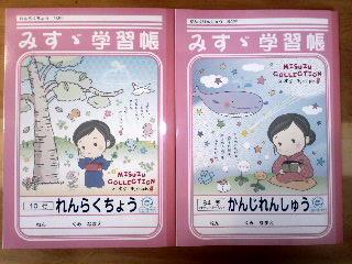 みすゞ学習帳.JPG