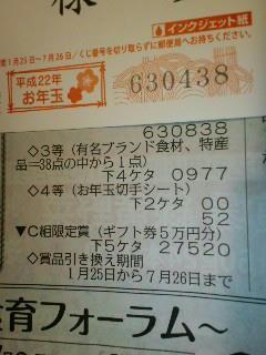 年賀状当籤.JPG